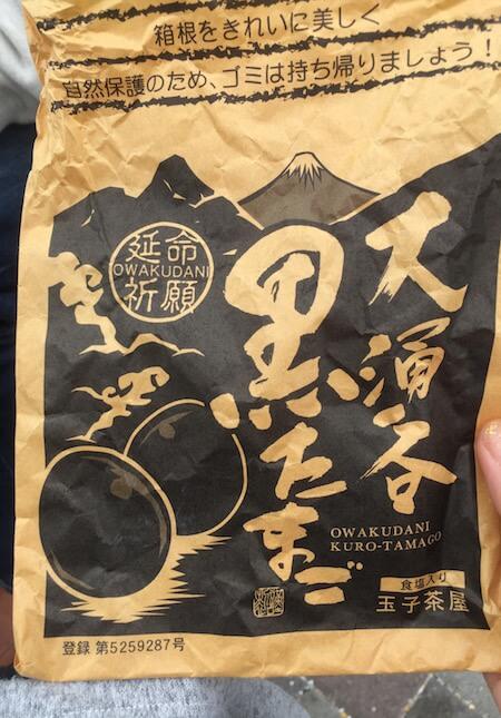 owakudani_hakone_blackeggs_20161019_21