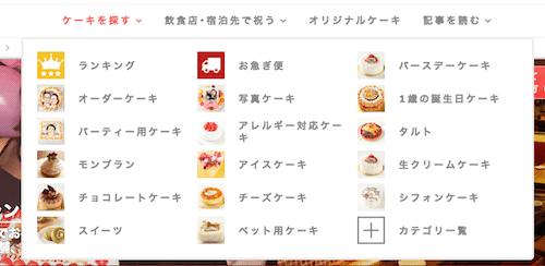cakejp_menu_image01
