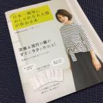 「日本一簡単に おしゃれな大人服が作れる本」で初めての洋服を作ってみるの巻