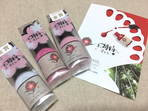gofunnail_kyoto_nail_polish_01