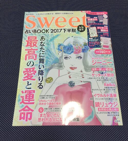 sweet-fortune-book-second-half-of-2017-01