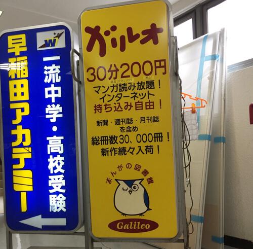 galileo-manga-cafe-library-sangenjaya-08