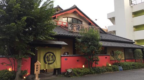 金沢まいもん寿司たまプラーザ