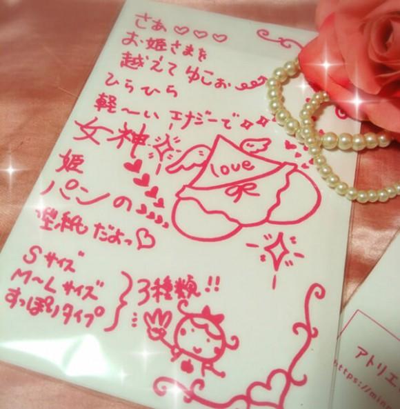 女神姫パン型紙