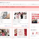 姫パン女神ブラファンサイトを閉鎖→一部記事移行します