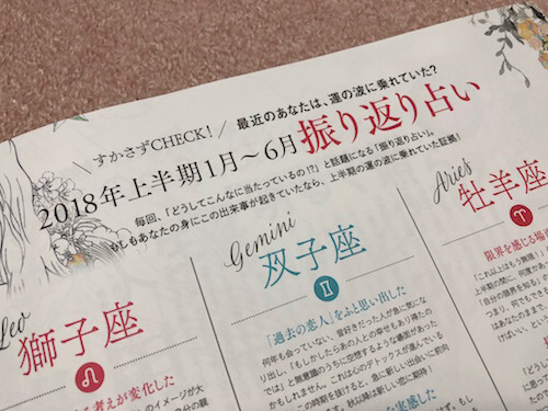 sweet占いBOOK2018下半期