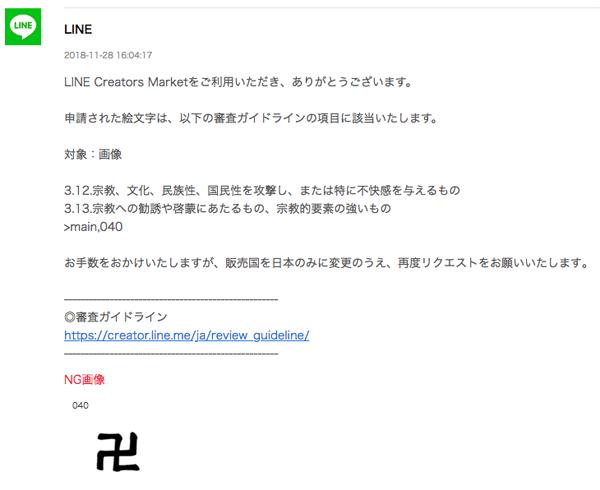 LINE絵文字  リジェクト理由