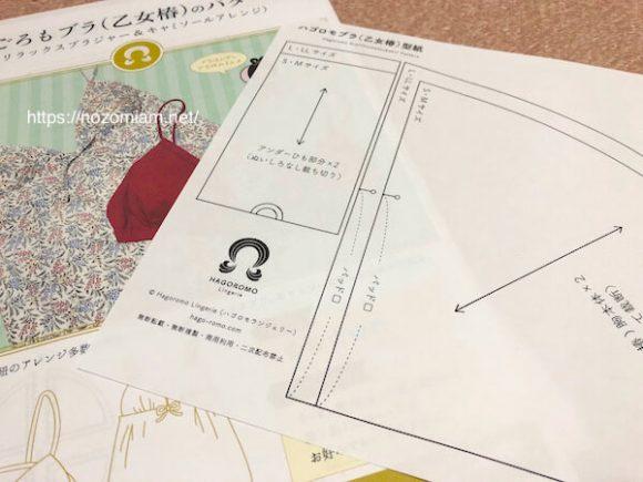はごろもブラ(乙女椿)手作り下着 手作りブラ リラックスブラ 型紙