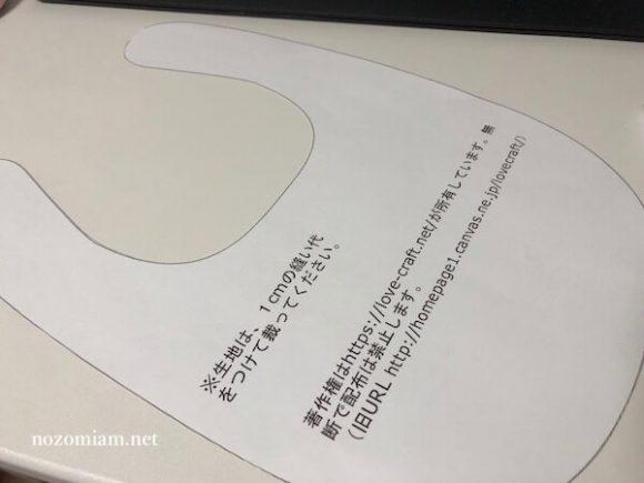 nozomiam 無料型紙でスタイを作ってみた