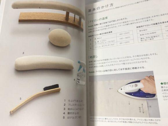 「綺麗に縫うための基礎の基礎」水野佳子著