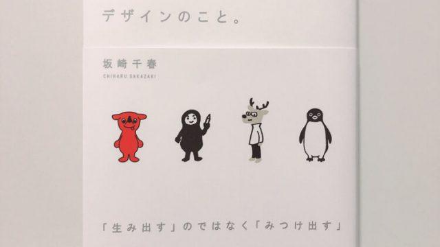 「イラストのことキャラクターデザインのこと」坂崎千春 著