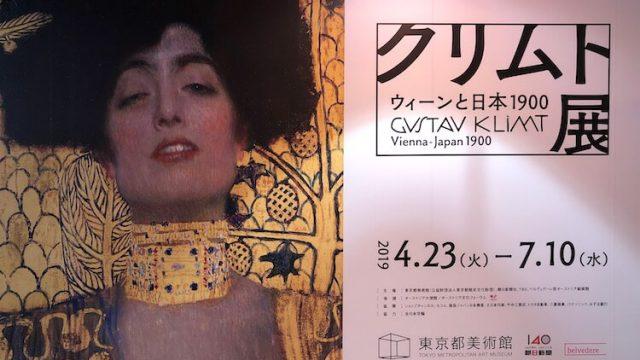 2019年「クリムト展」@東京都美術館[上野]に行ってきました