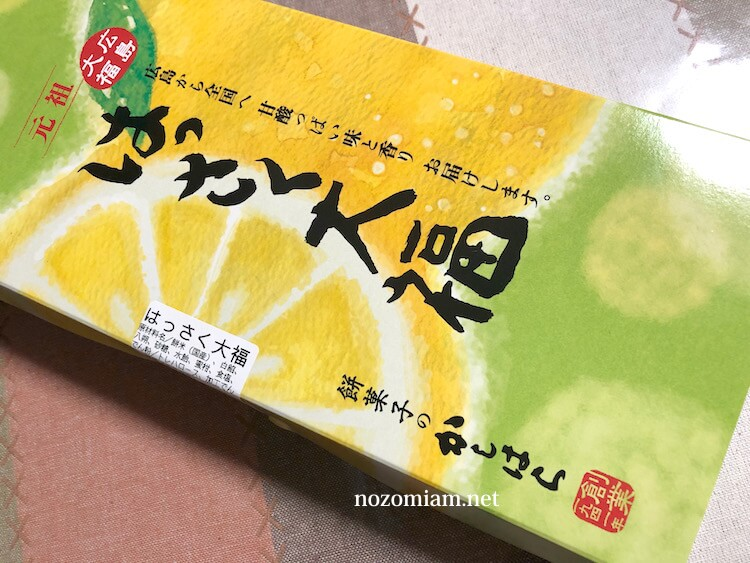 広島銘菓「はっさく大福」by 餅菓子かしはら(販売期間10月〜8月中旬)