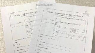 個人事業主の引越しに必要な届け出の書類が改良されていた。変更は郵送でOK。正社員っていいよね