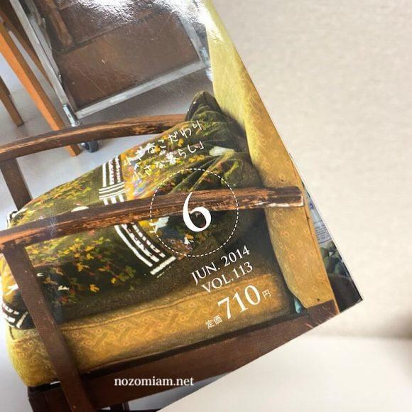 手作り下着の歴史。天然生活2014年6月号を読んで nozomiam
