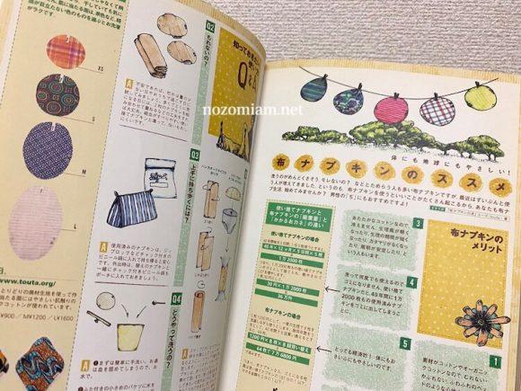 weloveethnicfashionbook2009布ナプキン特集ページ