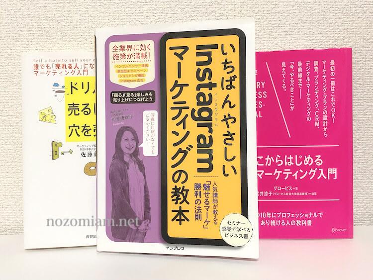 詐欺に注意!?怪しいコンサルタントに騙される前に自分で勉強する「マーケティング」とは何か?を知る本 7冊 nozomiam