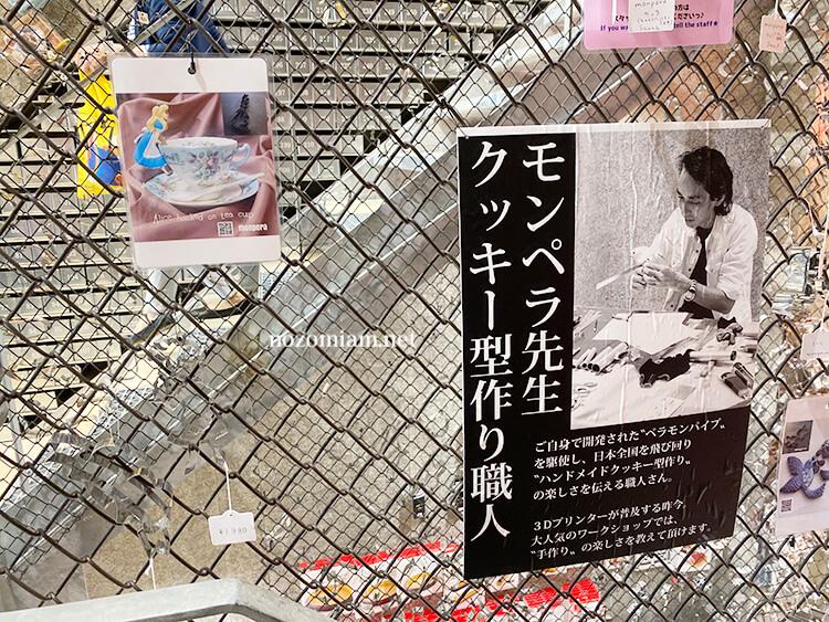 【浅草】かっぱ橋道具街散歩。nozomiam